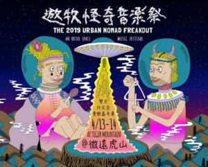 Urban Nomad Freakout Festival